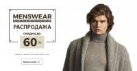 """Баннер """" Распродажа мужской одежды """""""