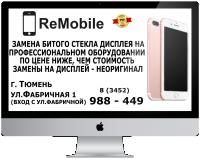 """Промо для """"Remobile"""""""