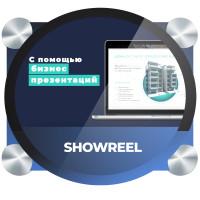 Showreel студии презентаций⠀⠀⠀ b [ forma ]