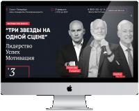 """Приглашение на """"Три Звезды"""" Санкт-Петербург """"Veda"""""""