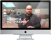 """Приглашение/Преролл - """"Никита Непряхин"""" Бизнес тренер"""