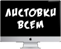 Листовки всем 500 рублей