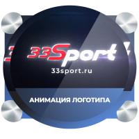 Анимация логотипа / интро для 33sport.ru