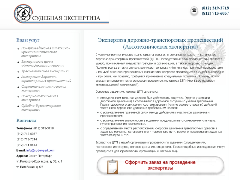 "НПЦ ""Судебная Экспертиза"""