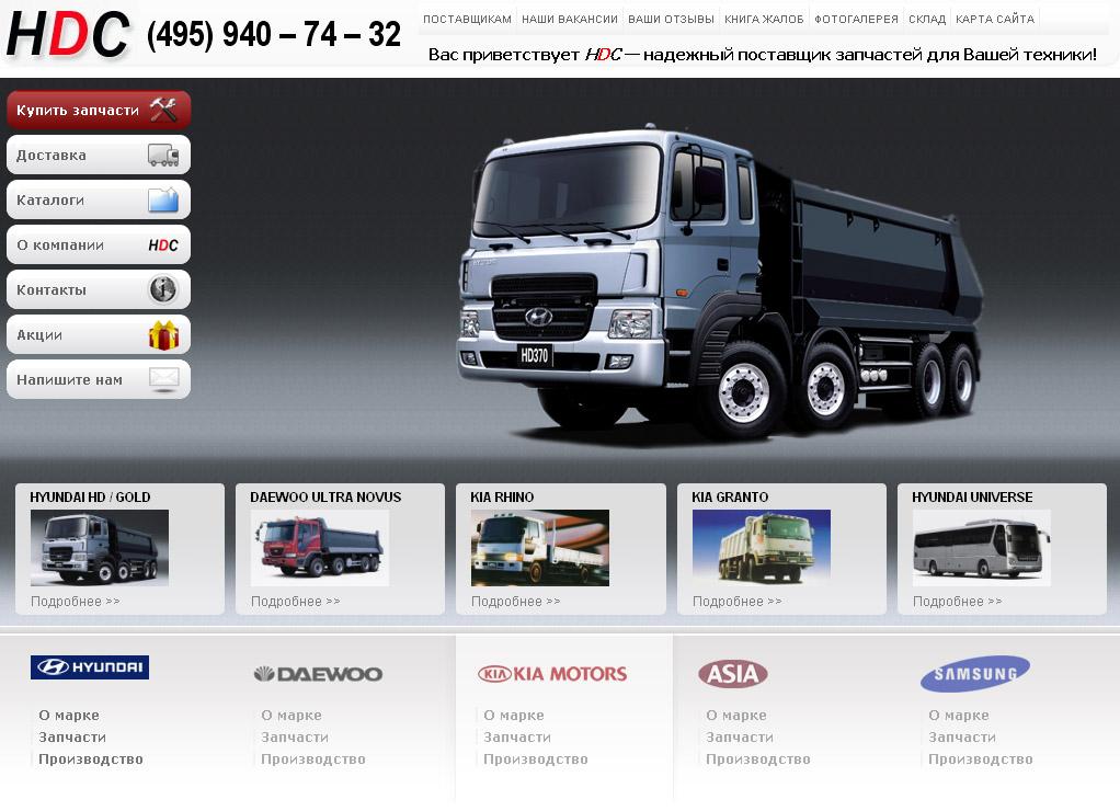 HDC - запчасти для Hyundai, Asia, Kia