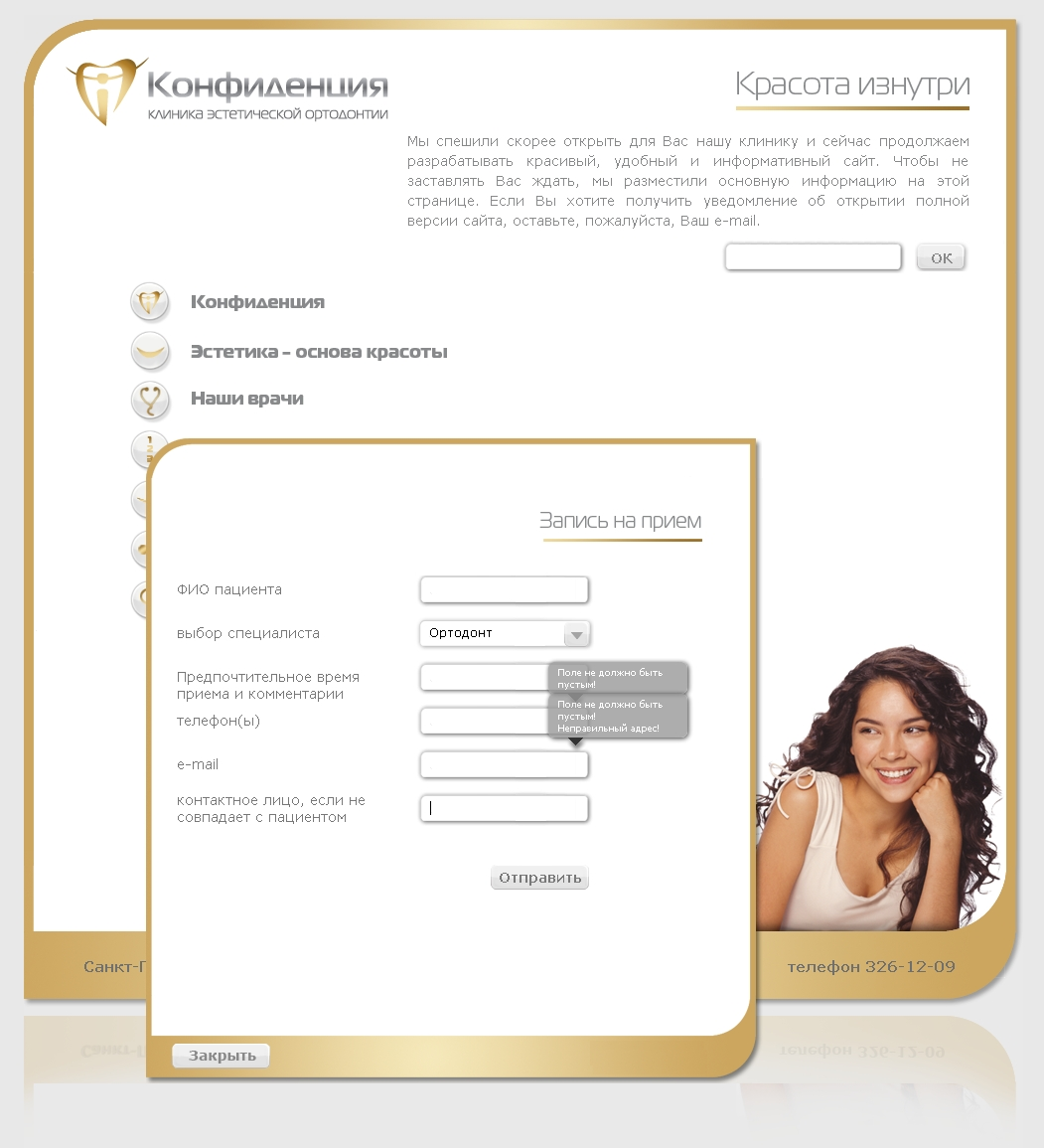 Сайт стоматологической клиники. Верстка