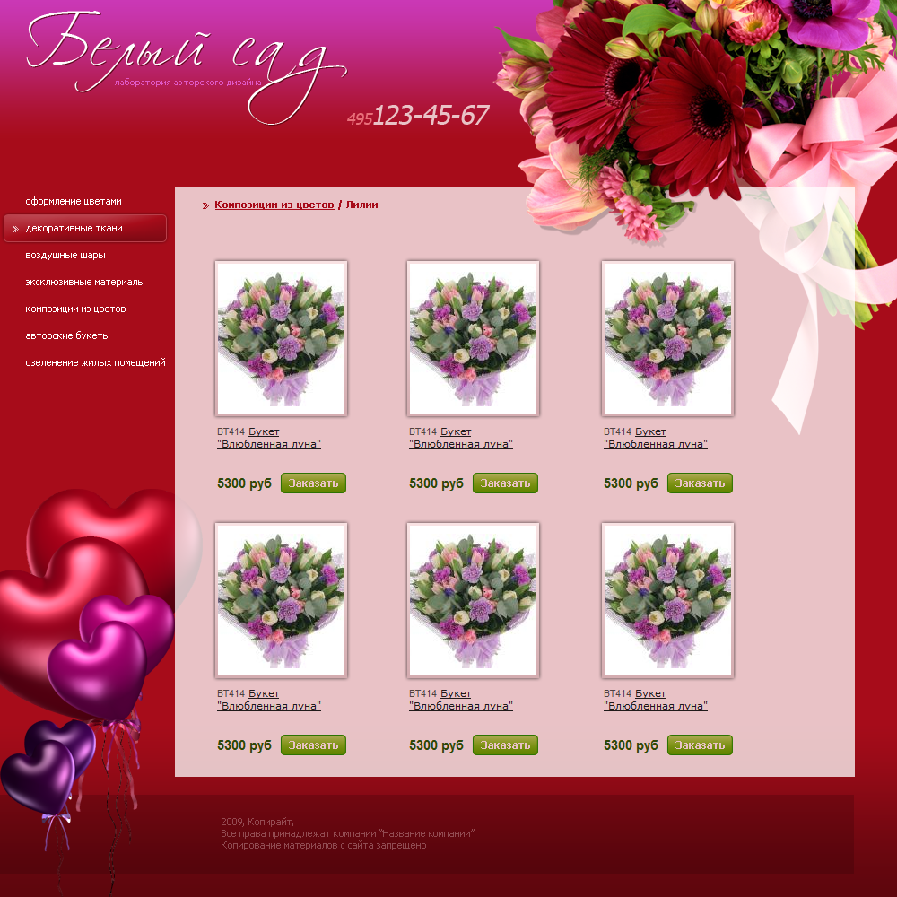 Верстка интернет-магазина цветов