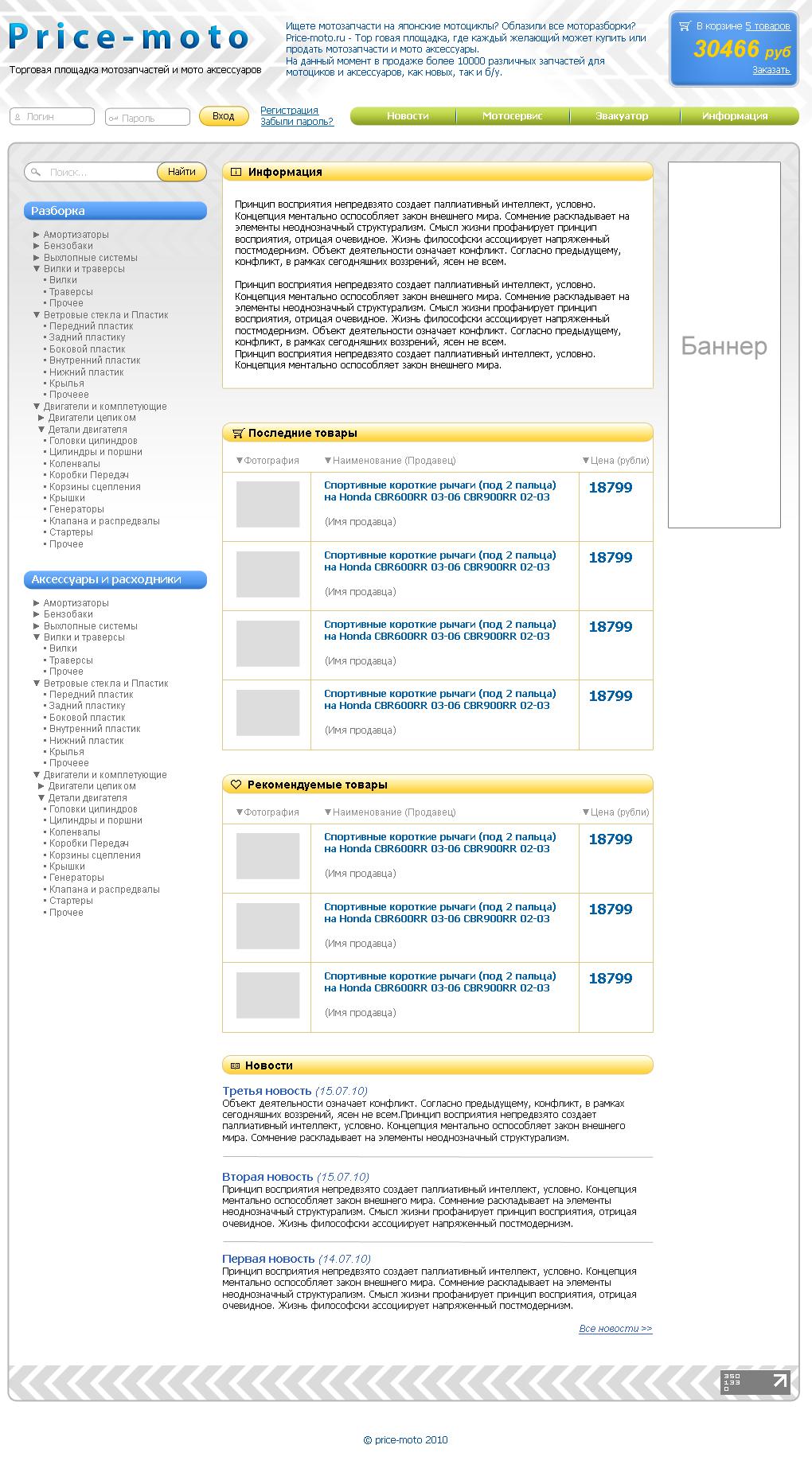 Price-moto. Интернет-магазин