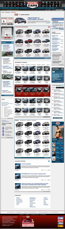 Total Cars. Региональная страница