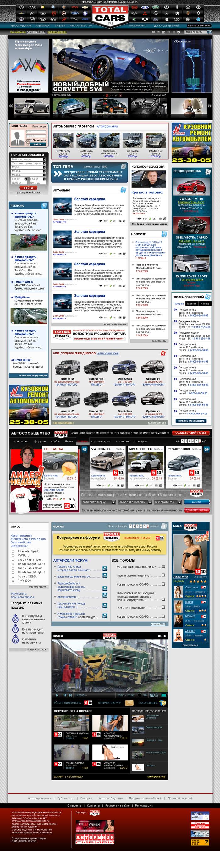 Total Cars. Верстка главной страницы