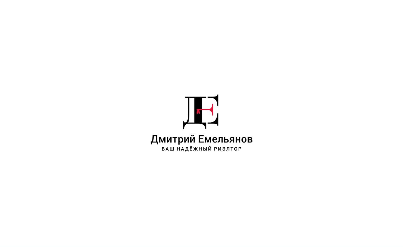 Логотип для риэлтора Дмитрия Емельянова