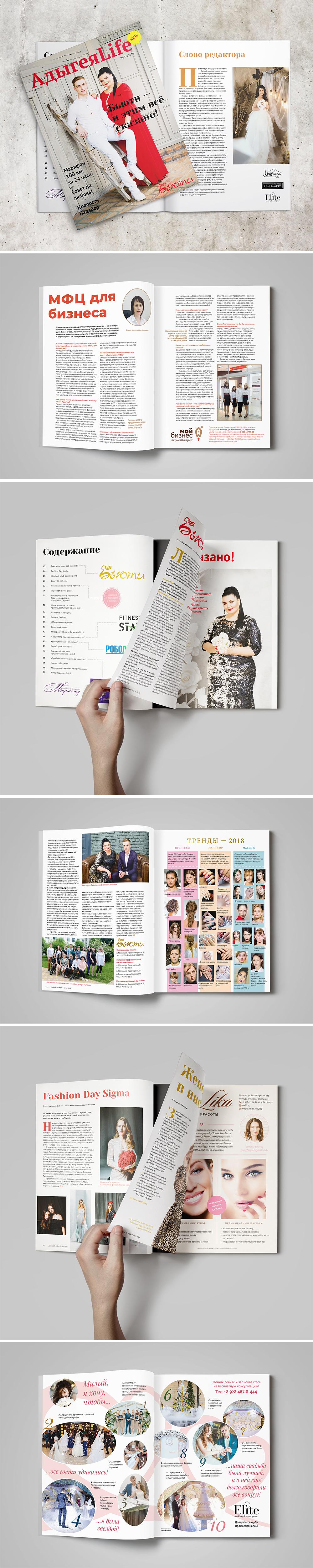 Журнал «АдыгеяLife New» № 1