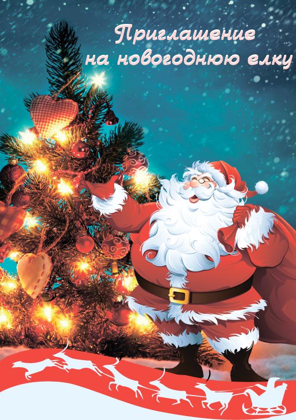 Приглашение на новогоднюю елку