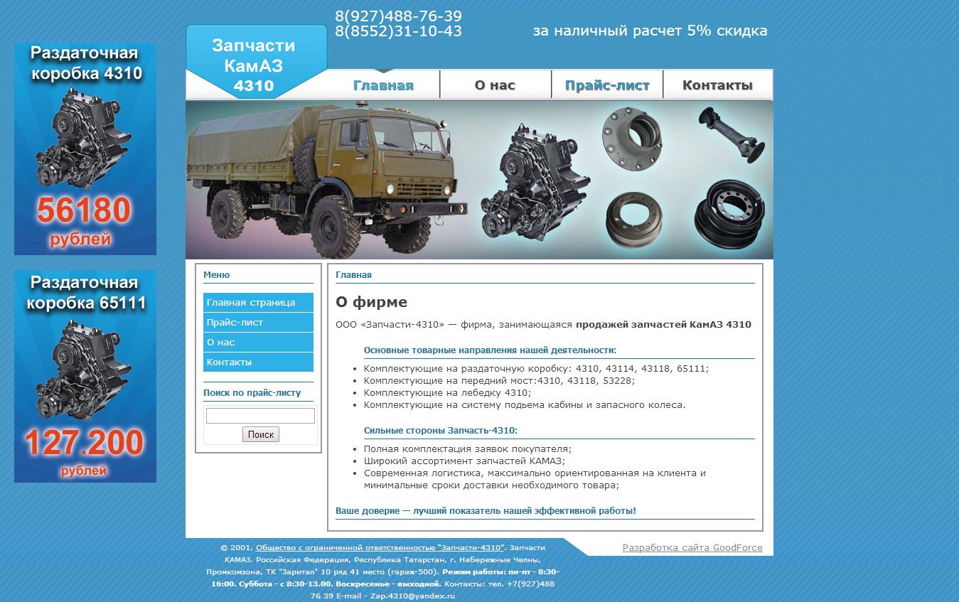 Сайт Запасных частей для грузовиков КамАЗ
