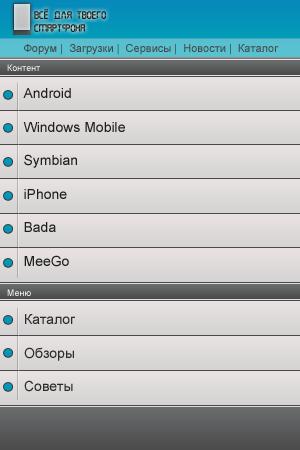 Дизайн для телефонов с сенсорным экраном