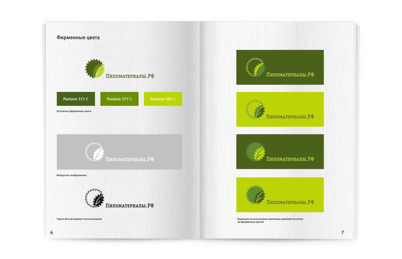"Создание логотипа и фирменного стиля ""Пиломатериалы.РФ"" фото f_55352f9c769ab0b5.jpg"