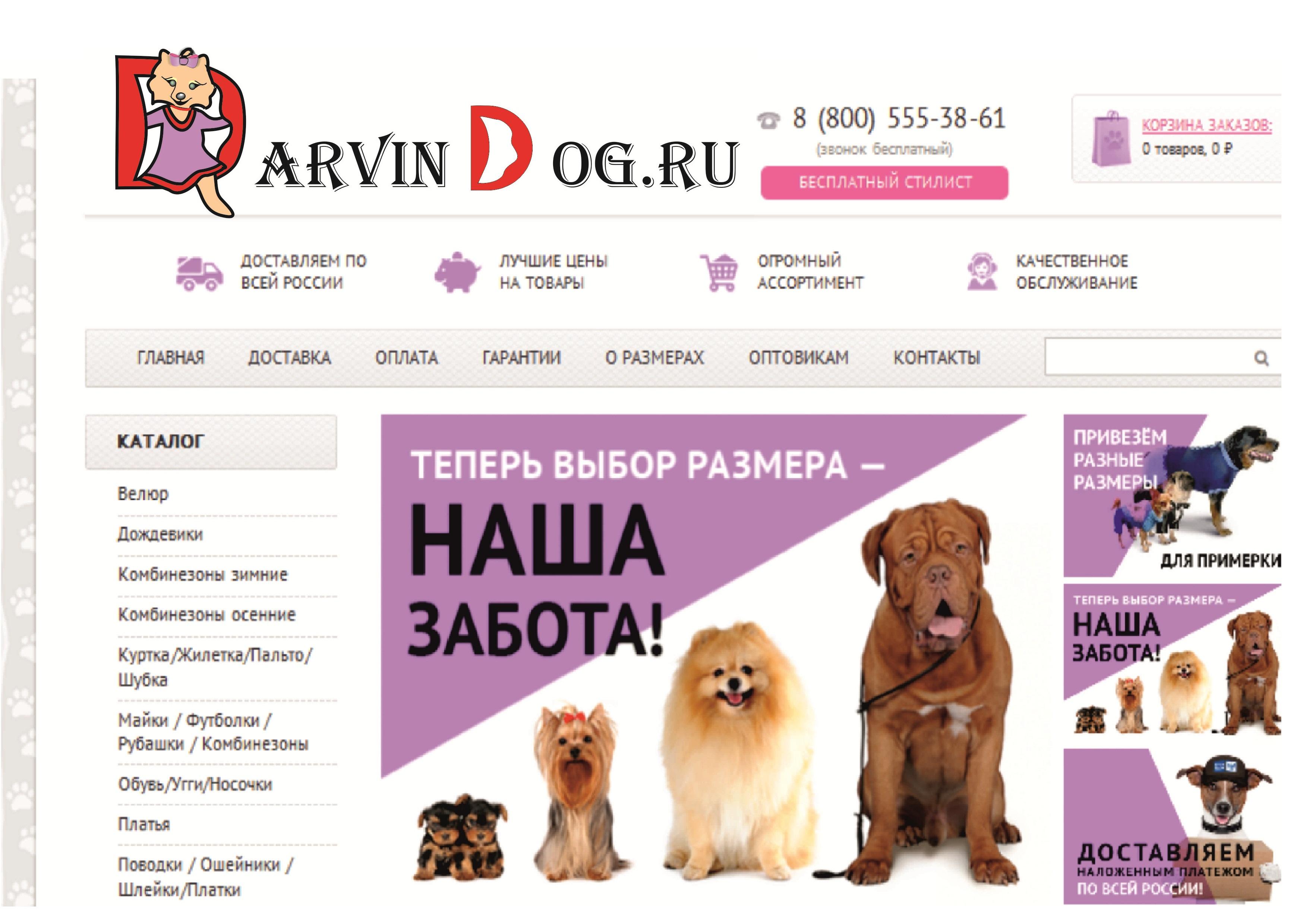 Создать логотип для интернет магазина одежды для собак фото f_0545651cf8c446e2.jpg