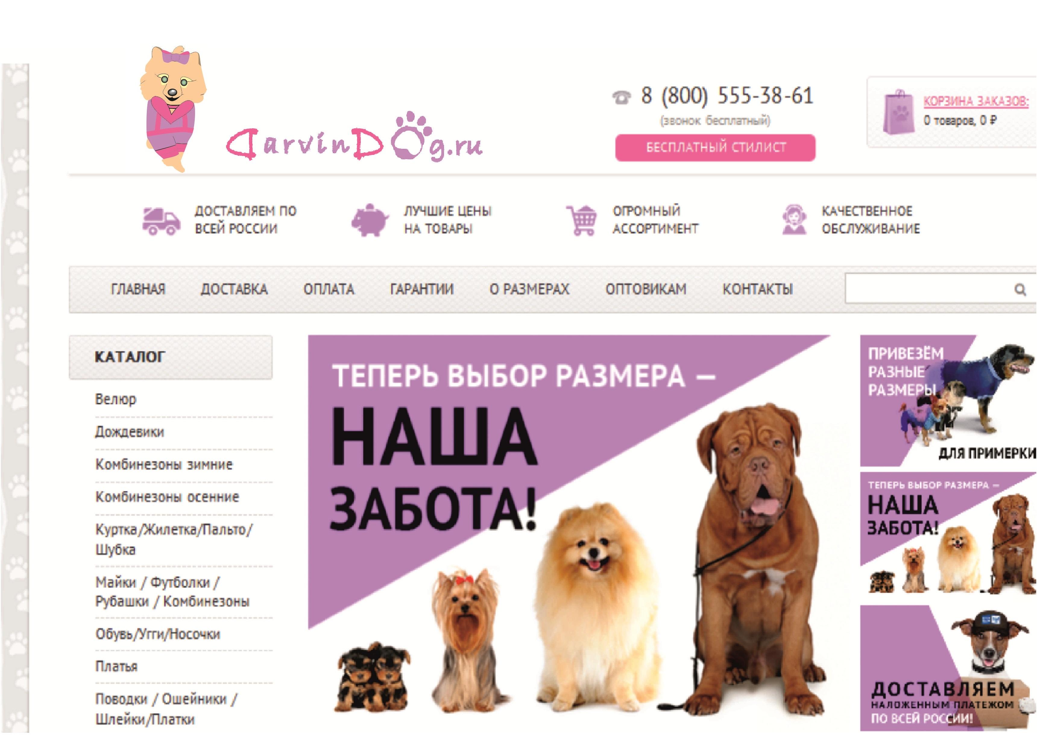 Создать логотип для интернет магазина одежды для собак фото f_102564ee8a4ea060.jpg