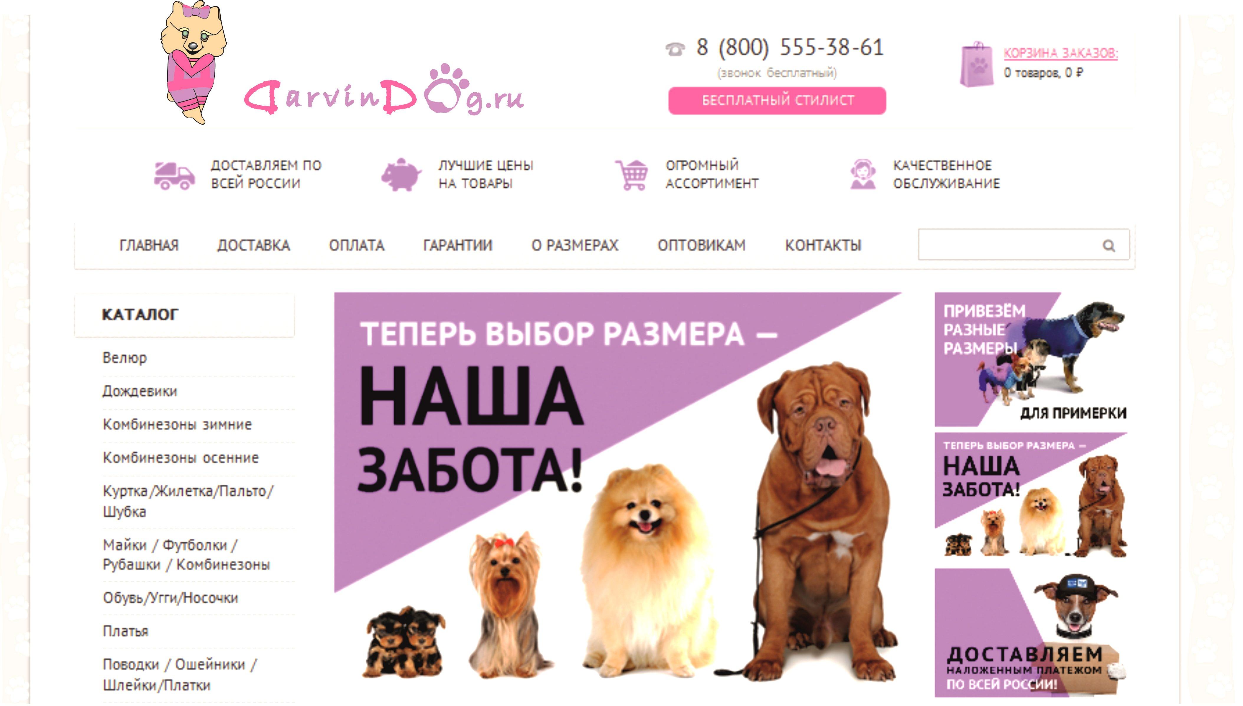 Создать логотип для интернет магазина одежды для собак фото f_697564e2c0ca2b81.jpg