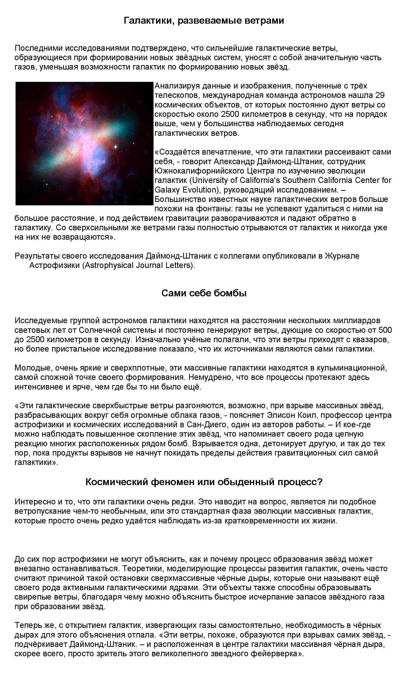 Перевод, астрономическая тематика