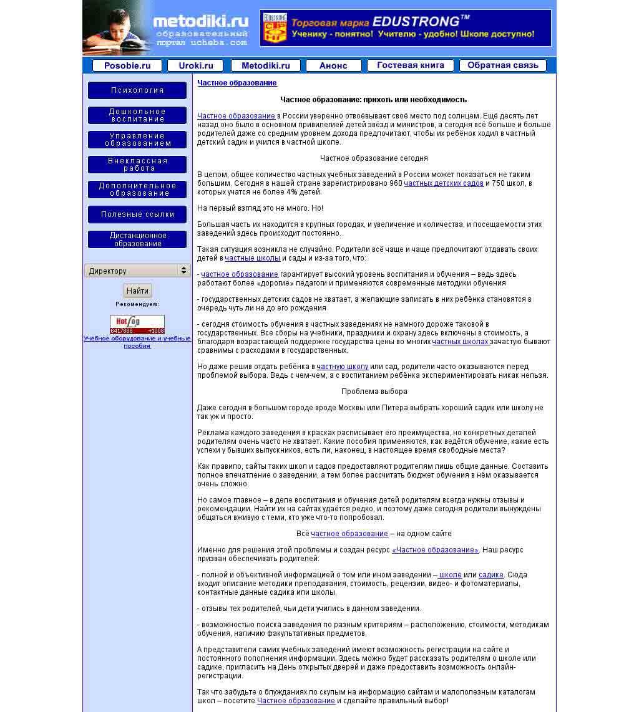 Статьи, посвящённые частному образованию