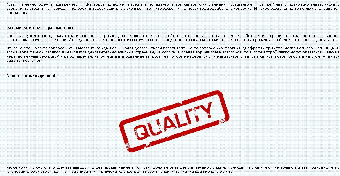 Поисковая система как избирательная барышня, или как угодить Яндексу