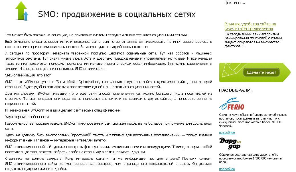 """Информационный блог сайта """"На верх"""""""