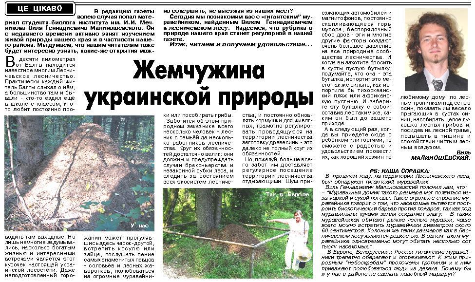 """Статья для газеты """"Народная трибуна"""""""