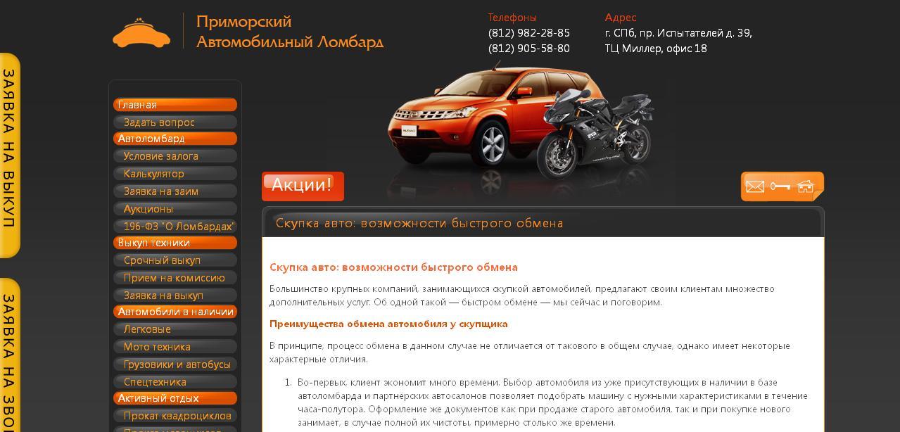Сайт Приморского автоломбарда