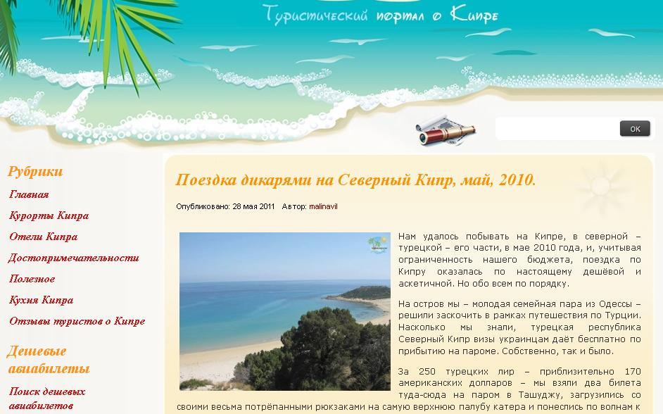 Рассказ о поездке на Кипр