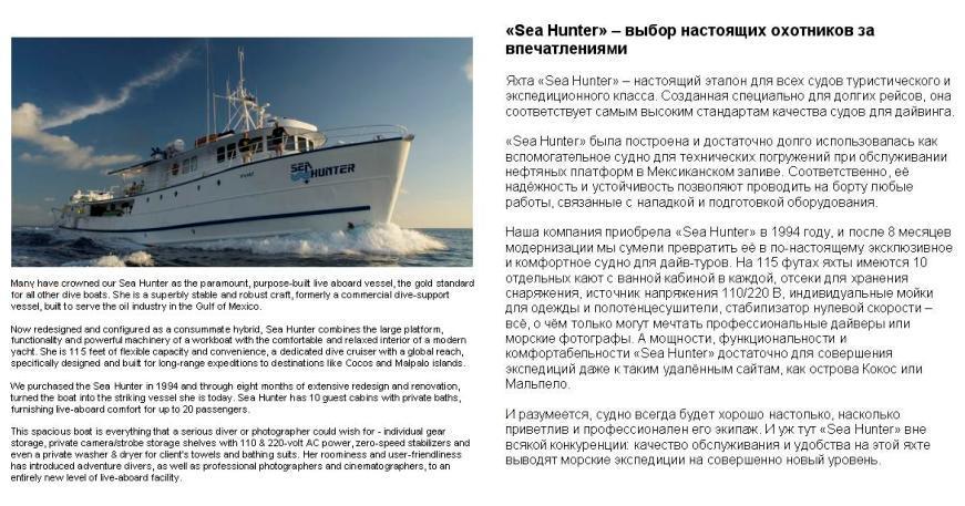 """Яхта """"Sea Hunter"""" - выбор настоящих охотников за впечатлениями"""