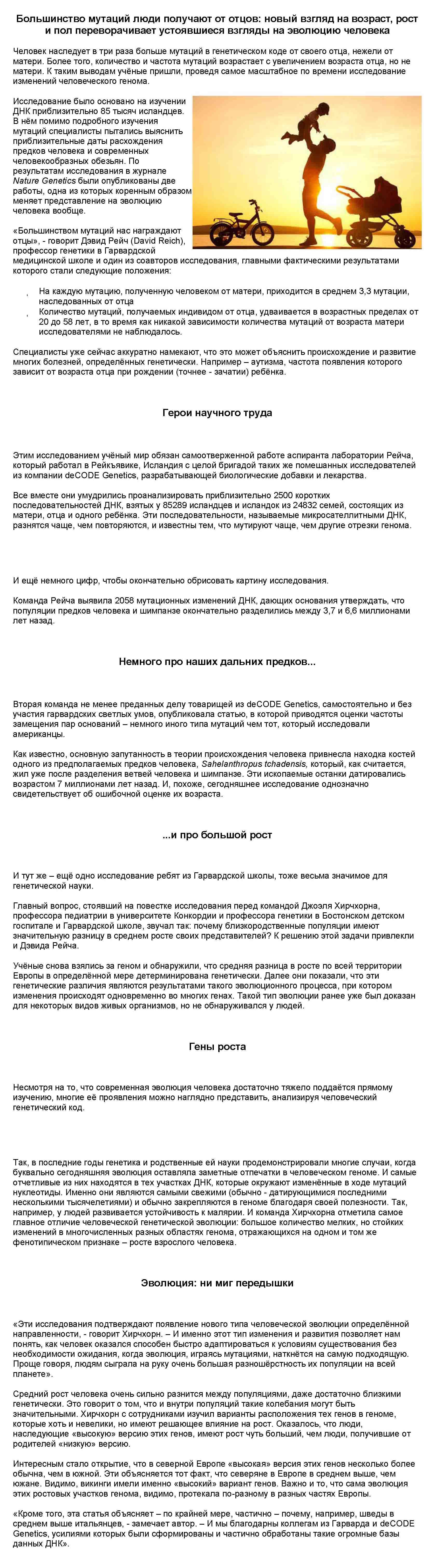 Перевод научно-популярного текста, англ.-русский