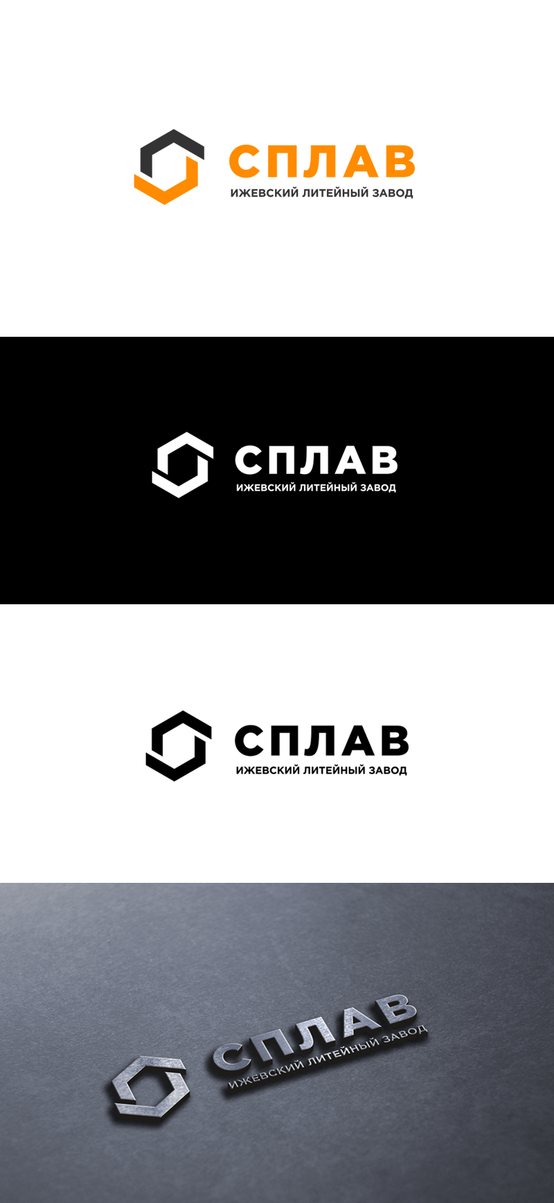 Разработать логотип для литейного завода фото f_8815b006378a8c47.png