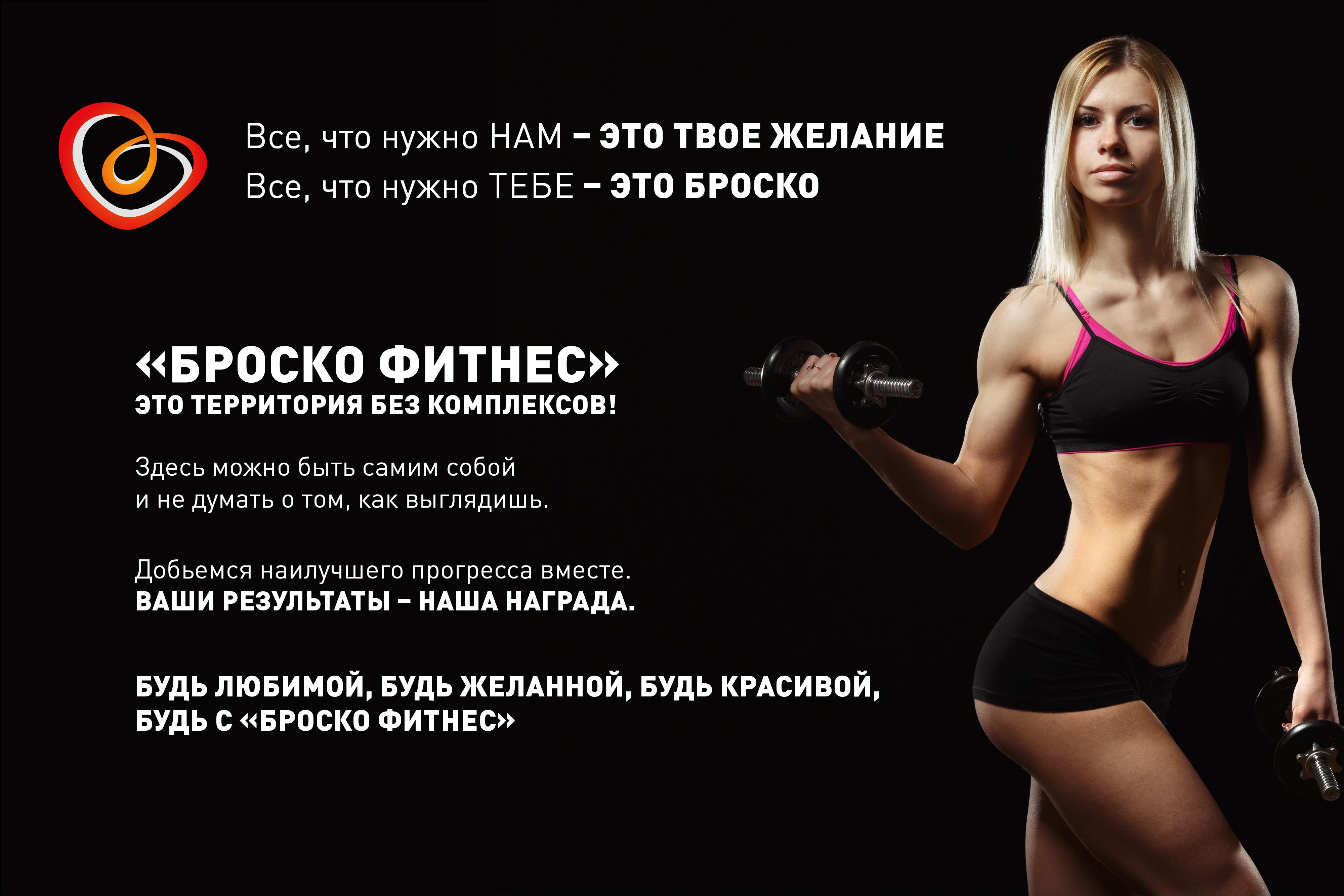 Фитнес клуб броско