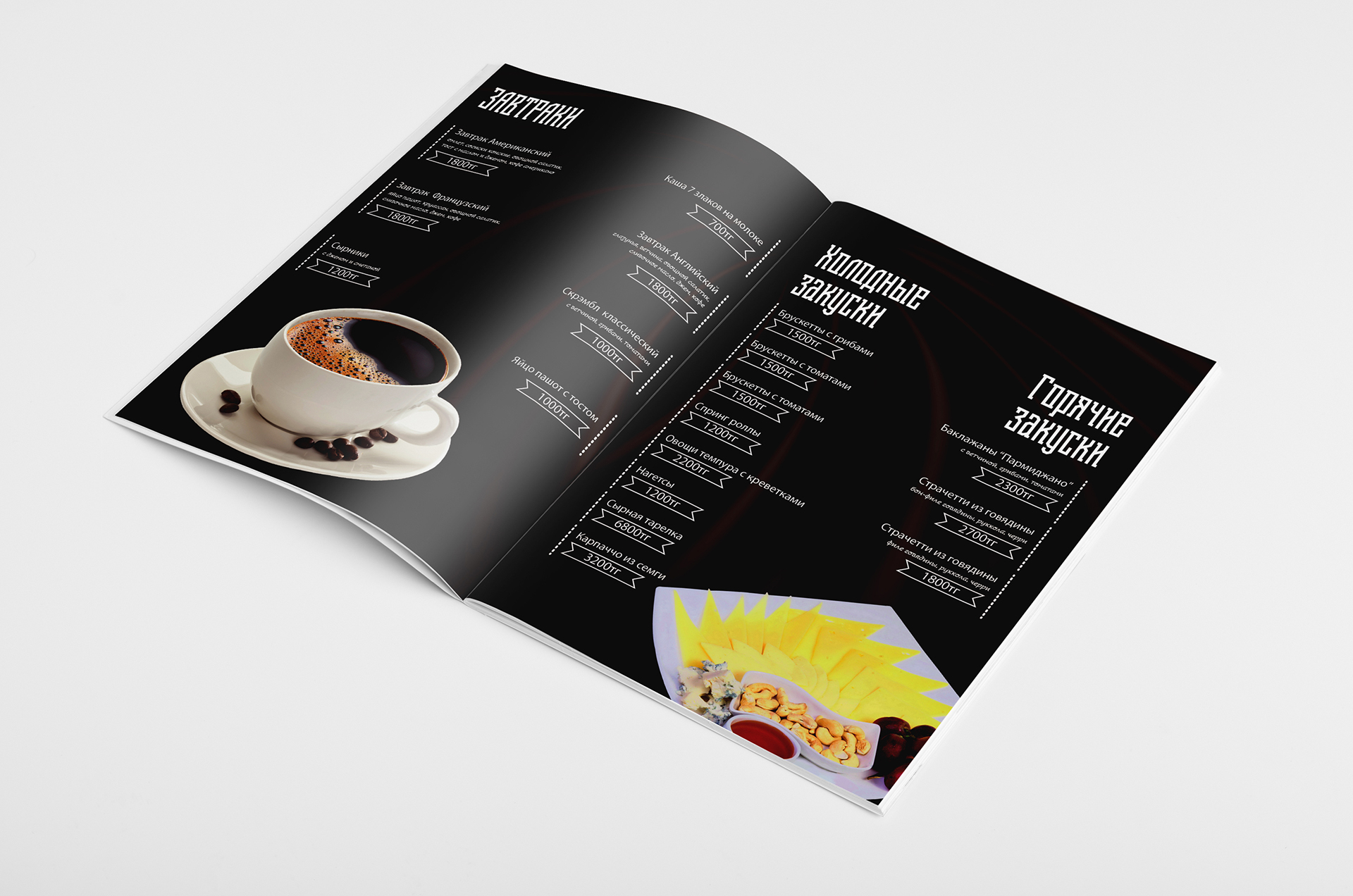 Образец дизайна меню 2