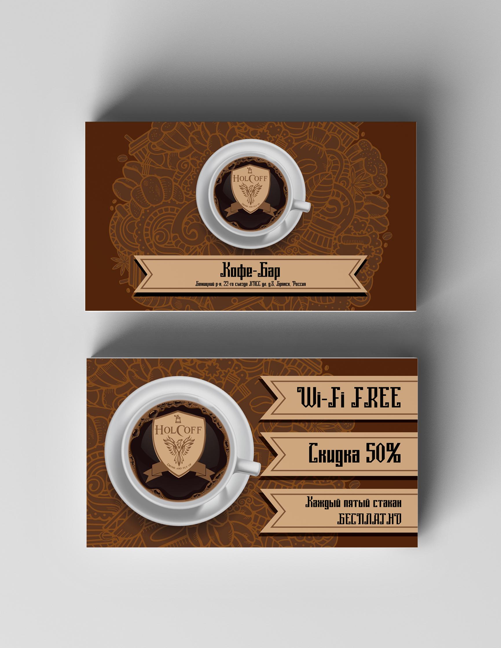 Купон для кофейни