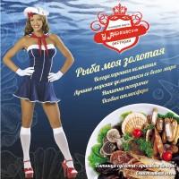 "Афиша для инстаграм, ресторан ""У Афонсича"""