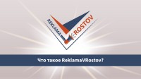 ReklamaVrostov общая
