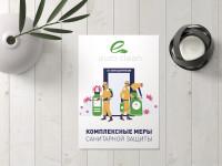 Ком. предложение по санитарным мероприятиям