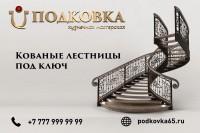 Афиша кузнечнгой мастерской