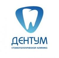 """Стоматология """"Дентум"""", Работа для конкурса по разработке логотипа, поэтому элементы фир. стиля сырые."""