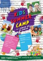 Рекламный плакат детского лагеря