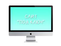 Сайт под ключ