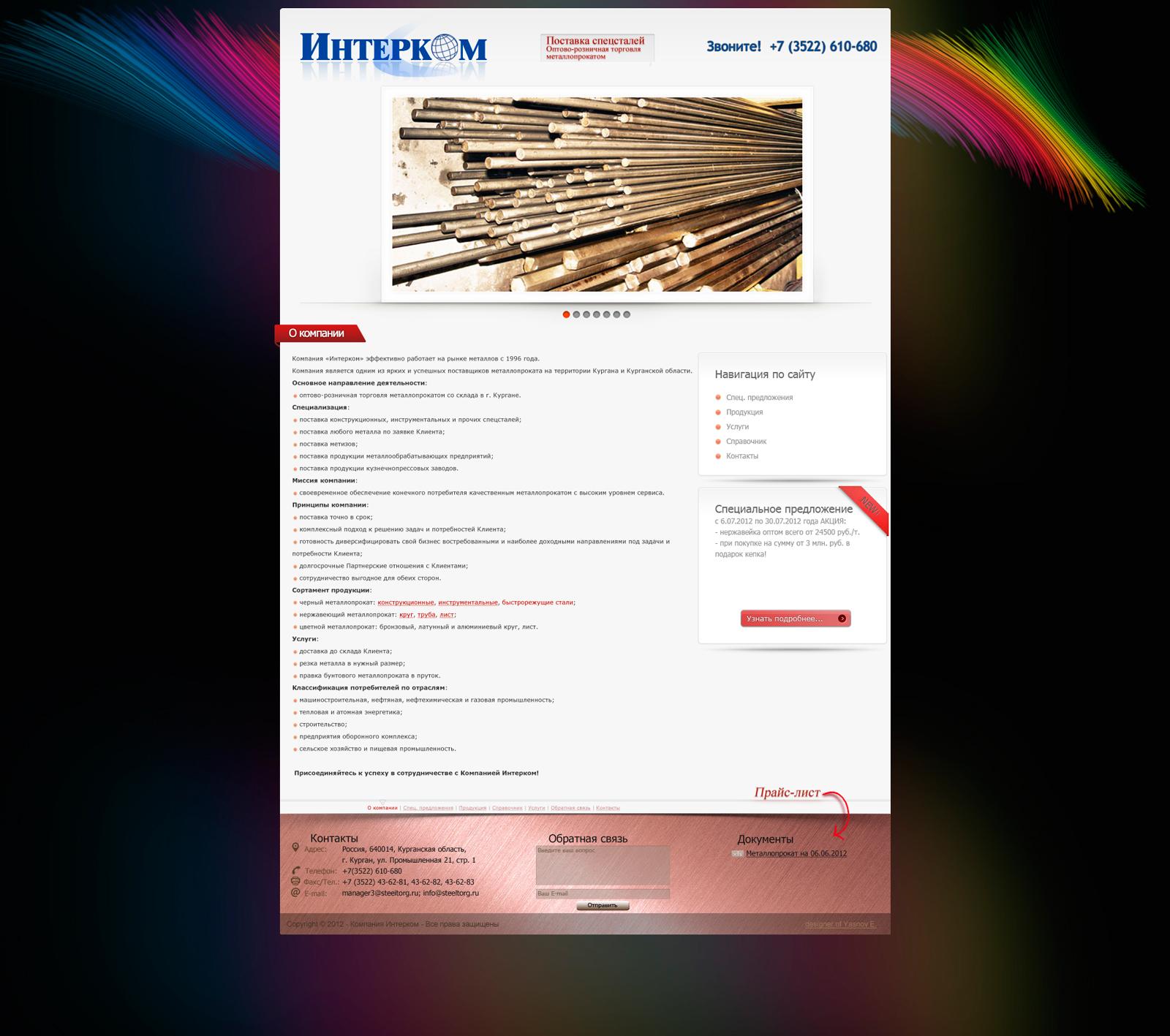 Вариант ре-дизайна одного сайта
