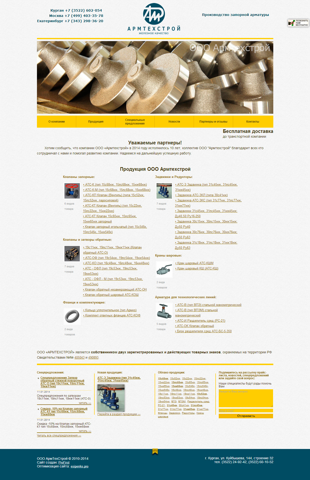 редизайн сайта ООО Армтехстрой