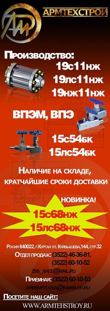 Рекламный модуль1 в журнал