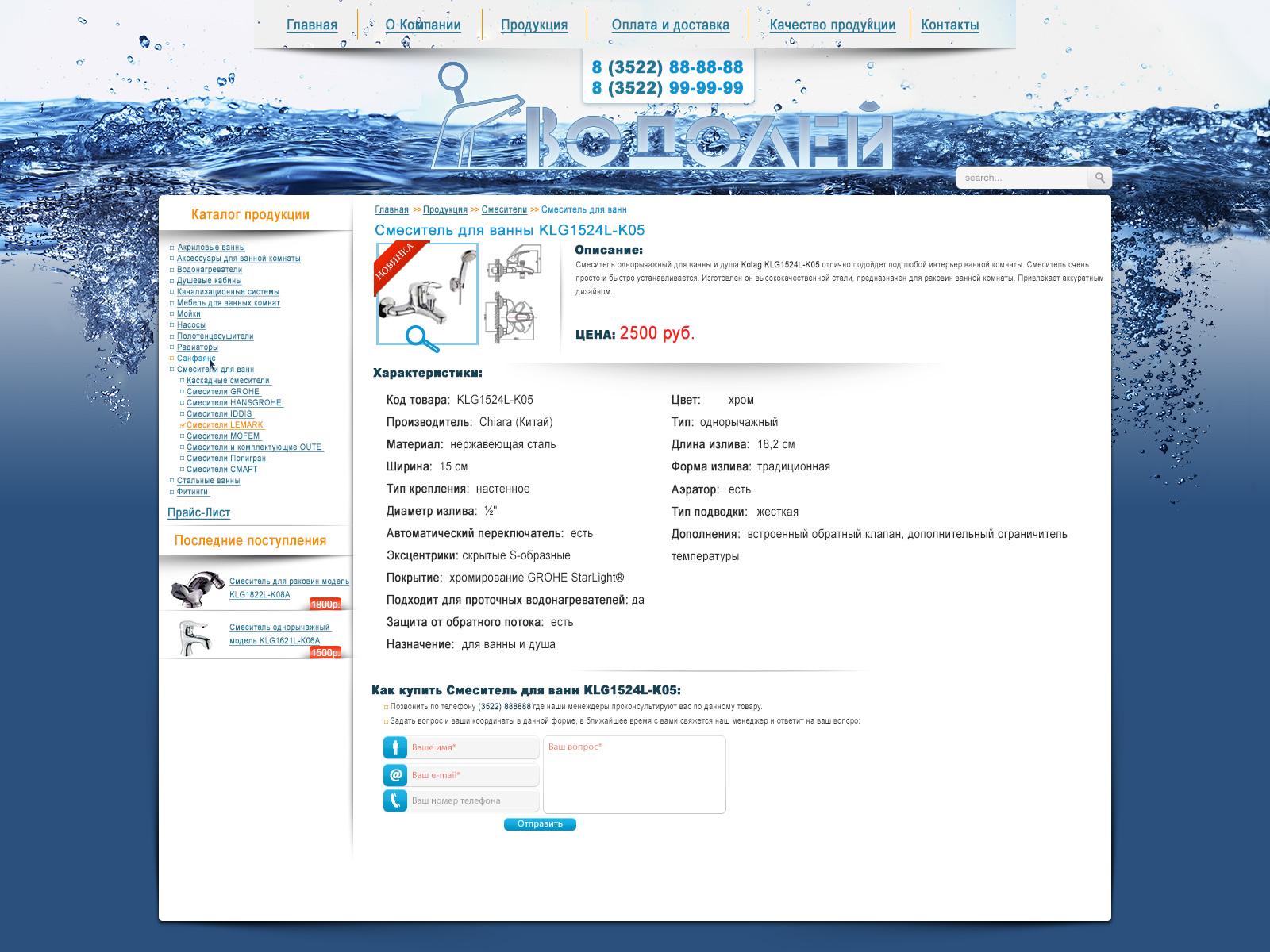 Сайт оптовой продажи сантехники