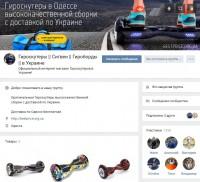 """Создание страницы в vk.com под ключ """"ГИРОСКУТЕРЫ В УКРАИНЕ"""""""