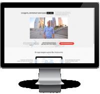 Landing Page видео-курс как создать интернет магазин
