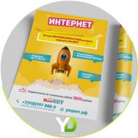 Листовка для реднет.рф